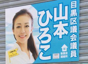 「山本ひろこ 目黒 ポスター」の画像検索結果