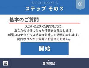対策 サポート パーソナル 東京 新型 都 コロナ